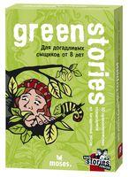 Зелёные истории. Для детей