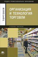 Организация и технология торговли