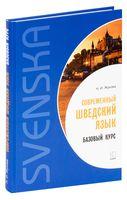 Современный шведский язык. Базовый курс (+ CD)