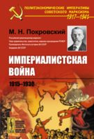 Империалистская война. 1915-1930