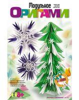 """Оригами модульное """"Елочка и снежинки"""""""