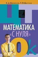 """ЦТ. Математика """"с нуля"""""""