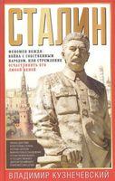 Сталин. Феномен вождя