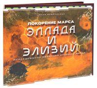 Покорение Марса. Эллада и Элизий (дополнение)