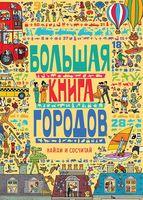 Большая книга городов