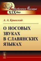 О носовых звуках в славянских языках