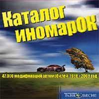 Каталог иномарок 2009