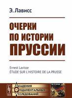 Очерки по истории Пруссии