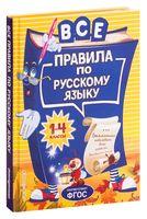 Все правила по русскому языку.1-4 классы