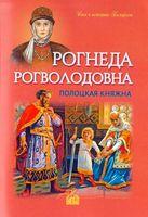 Рогнеда Рогволодовна. Полоцкая княжна