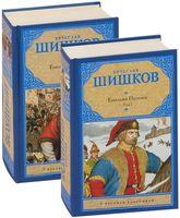 Емельян Пугачев. Историческое повествование (в двух книгах)