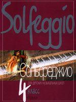 Сольфеджио. 4 класс