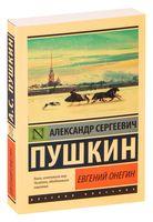 Евгений Онегин; (Борис Годунов; Маленькие трагедии)