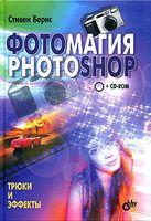 Фотомагия Photoshop. Трюки и эффекты. Полноцветное издание (+ CD)