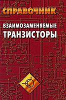 Взаимозаменяемые транзисторы. Справочник