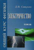 Общий курс физики. Том 3. Электричество (в 5 томах)