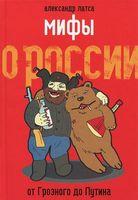 Мифы о России. От Грозного до Путина. Мы глазами иностранцев
