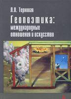 Геопоэтика. Международные отношения и искусство