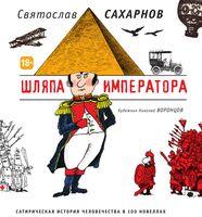 Шляпа императора. Сатирическая история человечества в 100 новеллах