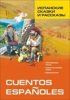 Cuentos espanoles (+CD)