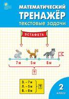 Математический тренажер. Текстовые задачи. 2 класс