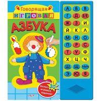 Говорящая игровая азбука. Книжка-игрушка