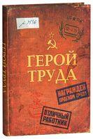 """Записная книжка """"Герой труда"""" (А5; 128 листов)"""