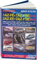 Toyota двигатели 1AZ-FE, 2AZ-FE, 1AZ-FSE (D-4), 2AZ-FSE (D-4). Устройство, техническое обслуживание и ремонт