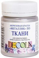 """Краска акриловая по ткани """"Decola"""" (серебро; 50 мл)"""