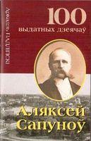 Аляксей Сапуноў