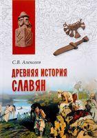 Древняя история славян
