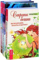 Магия. Секреты богини. Магия женственности (комплект из 3-х книг)