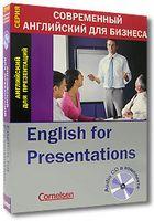 Английский для презентаций / English for Presentations (книга + CD)