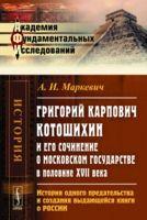 Григорий Карпович Котошихин и его сочинение о Московском государстве в половине XVII века