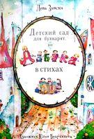 Детский сад для букварят, или Азбука в стихах