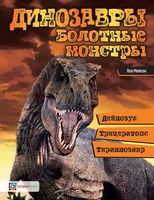 Динозавры. Болотные монстры