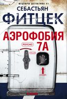 Аэрофобия 7А (м)