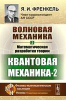 Волновая механика. Часть 2. Математическая разработка теории. Квантовая механика-2 (м)
