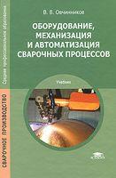 Оборудование, механизация и автоматизация сварочных процессов