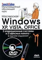 Мастерская Windows, XP, Vista и Office (+ DVD)