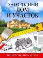 Загородный дом и участок