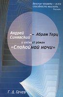 """Андрей Синявский - Абрам Терц и их(ний) роман """"Спокойной ночи"""""""