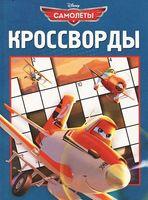 Сборник кроссвордов. Самолеты