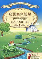 Русские народные сказки с заданиями для младших школьников