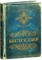 """Записная книжка в клетку """"Бестселлер"""" (А5)"""