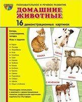 Домашние животные (16 демонстрационных картинок)