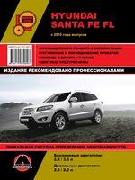 Hyundai Santa Fe FL с 2010 г. Руководство по ремонту и эксплуатации