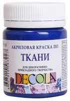 "Краска акриловая по ткани ""Decola"" (темно-синяя; 50 мл)"