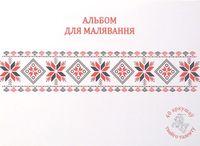 """Альбом для рисования """"Арнамент"""" (А4; 40 листов)"""