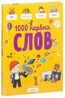 1000 первых слов